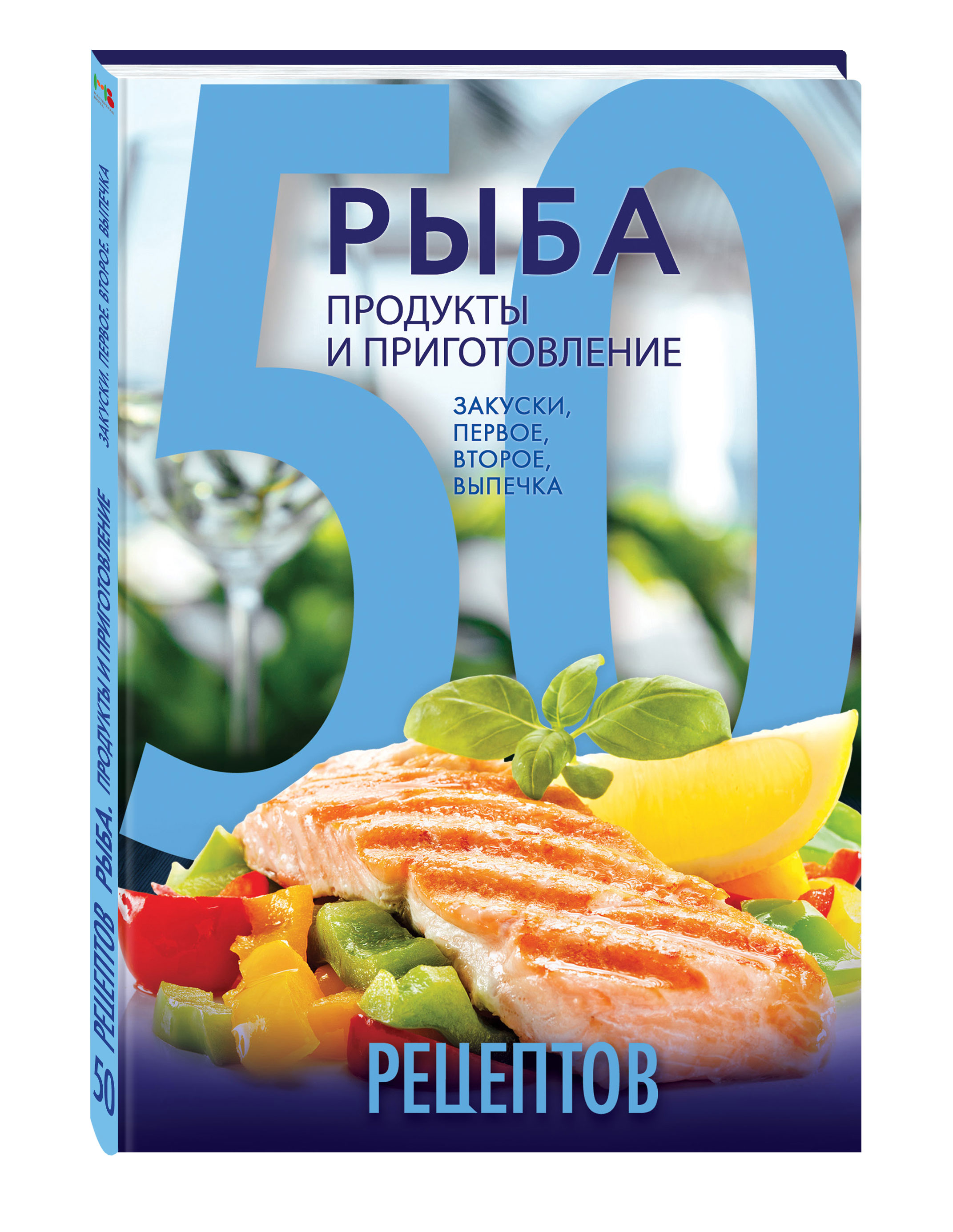 выпечка и приготовление 50 рецептов. Рыба. Продукты и приготовление. Закуски. Первое. Второе. Выпечка