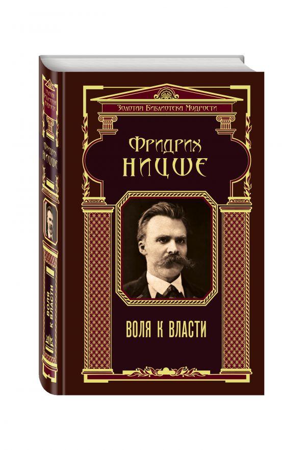 Воля к власти Ницше Ф.В.