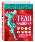 Лукашанец Д.А., Мазур О.Ч., Никитинская Т.В. - Тело человека: иллюстрированный путеводитель' обложка книги