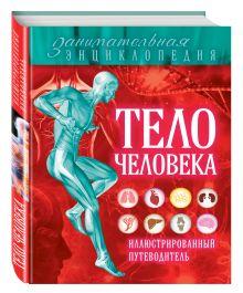 Тело человека: иллюстрированный путеводитель