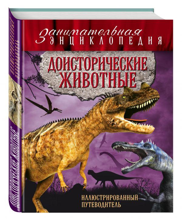 Доисторические животные: иллюстрированный путеводитель Владимирова В.В.