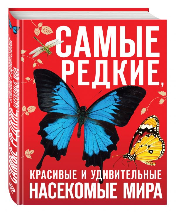 Самые редкие, красивые и удивительные насекомые мира Лукашанец Д.А., Лукашанец Е.М., Сауткин Ф.В.
