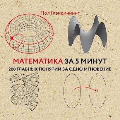 Математика за 5 минут - фото 1