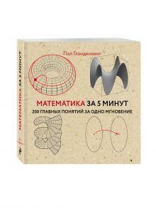 Математика за 5 минут