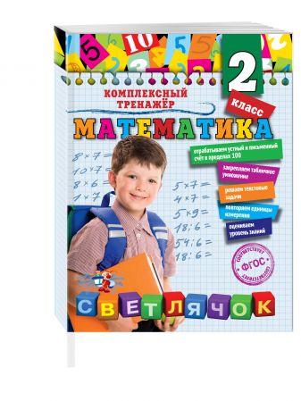 А.М. Горохова - Математика. 2 класс обложка книги