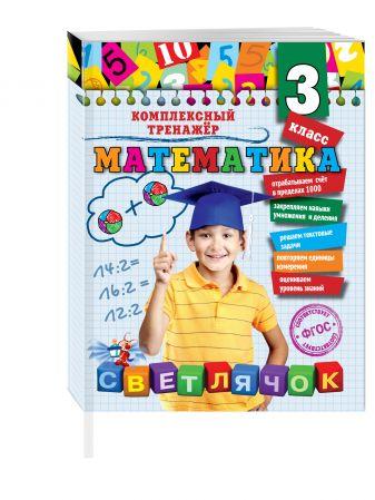 А.М. Горохова - Математика. 3 класс обложка книги