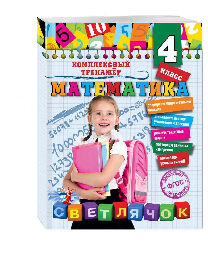 А.М. Горохова - Математика. 4 класс обложка книги