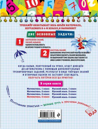 Математика. 4 класс А.М. Горохова