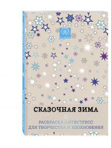 Сказочная зима.Раскраска-антистресс для творчества и вдохновения.