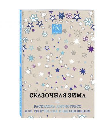 Поляк К.М. - Сказочная зима.Раскраска-антистресс для творчества и вдохновения. обложка книги