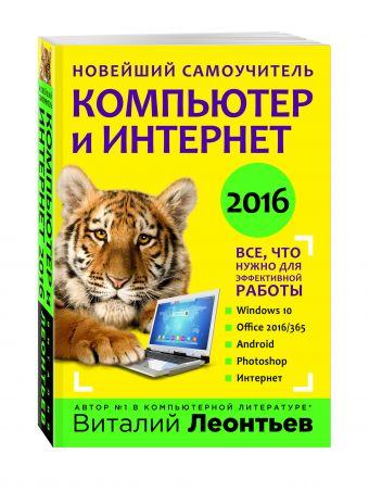 Новейший самоучитель. Компьютер и интернет 2016 Леонтьев В.П.