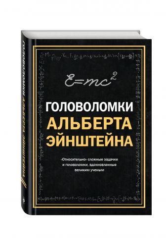 Дедопулос Тим - Головоломки Альберта Эйнштейна обложка книги