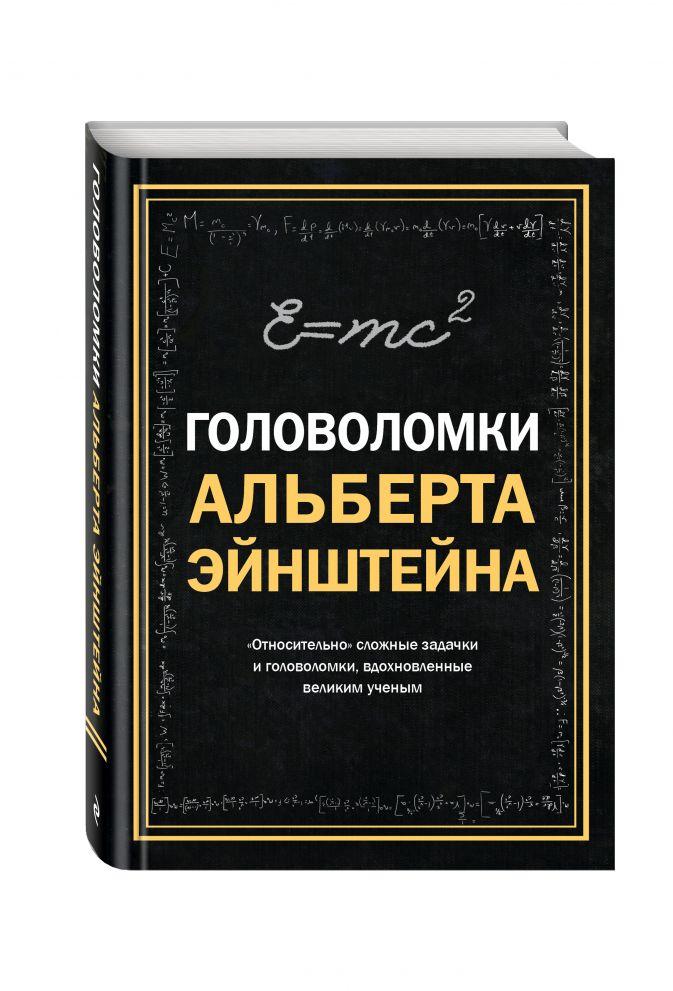 Головоломки Альберта Эйнштейна Дедопулос Тим
