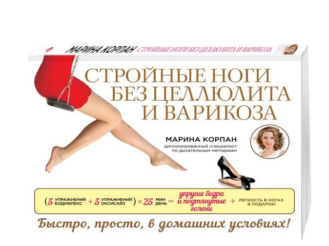 Марина Корпан - Стройные ноги без целлюлита и варикоза обложка книги
