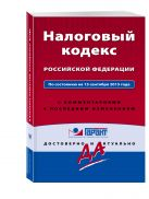 Налоговый кодекс РФ. По состоянию на 15 сентября 2015 года. С комментариями к последним изменениям