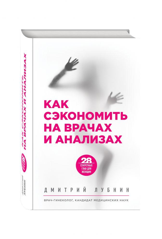 Лубнин Д.М. - Как сэкономить на врачах и анализах обложка книги