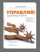 Даллакян Арсен - Управляй удовольствием!' обложка книги