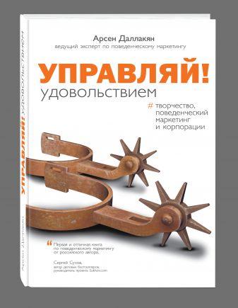 Даллакян Арсен - Управляй удовольствием! обложка книги