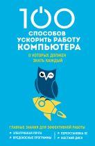 Макарский Д.Д. - 100 способов ускорить работу вашего компьютера' обложка книги
