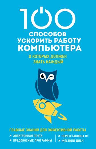 Макарский Дмитрий Дмитриевич - 100 способов ускорить работу вашего компьютера обложка книги