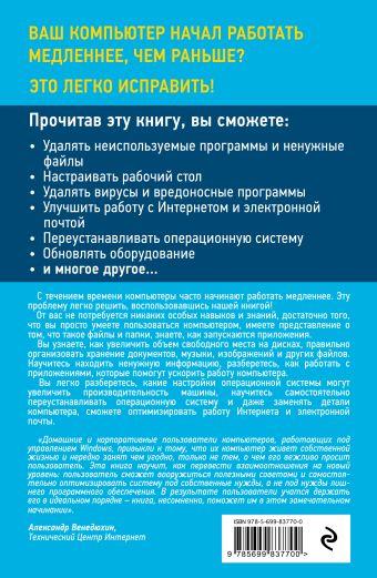 100 способов ускорить работу вашего компьютера Макарский Дмитрий Дмитриевич