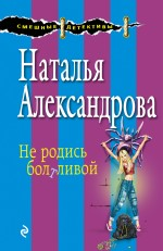 Не родись болтливой Александрова Н.Н.