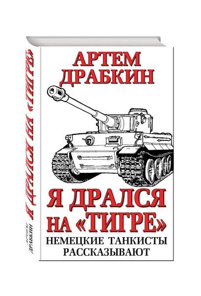 Я дрался на «Тигре». Немецкие танкисты рассказывают - фото 1