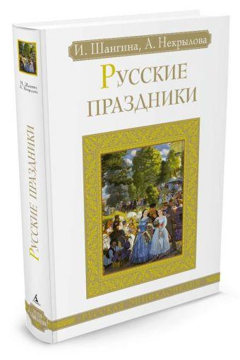 Русские праздники Русская энциклопедия Шангина И., Некрылова А.