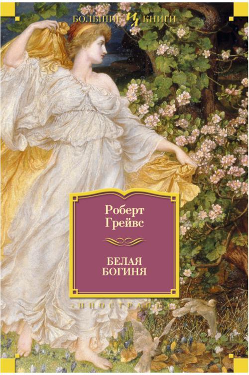 Белая богиня Иностранная литература. Большие книги Грейвс Р.