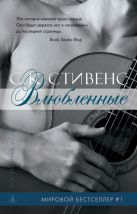 Влюбленные Сто оттенков любви (тв/обл.)