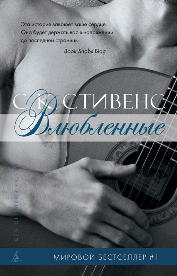 Влюбленные Сто оттенков любви (тв/обл.) Стивенс С.К.