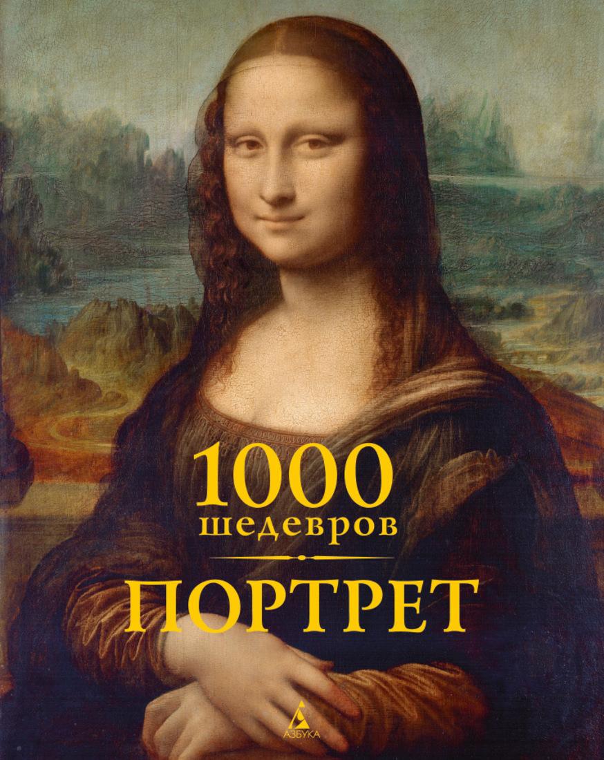 Портрет. 1000 шедевров 1000 шедевров ( Чарльз В., Клаус Х. Карл  )