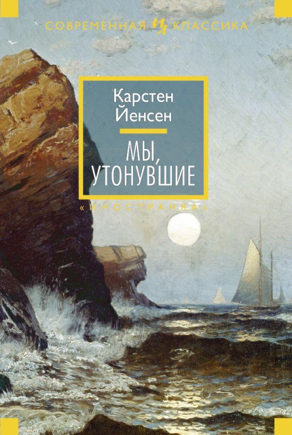 Мы, утонувшие Иностранная литература. Современная классика Йенсен К.
