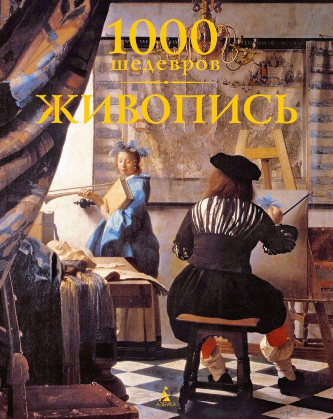 Чарльз В., Манка Дж.,... - Живопись. 1000 шедевров 1000 шедевров обложка книги