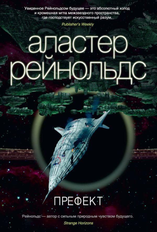 Префект Звезды новой фантастики Рейнольдс А.
