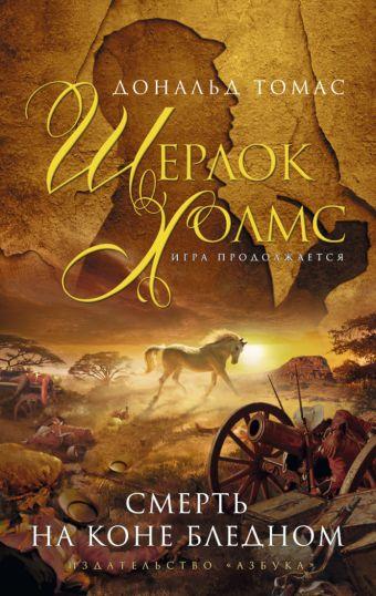 Смерть на коне бледном Шерлок Холмс. Игра продолжается Томас Д.