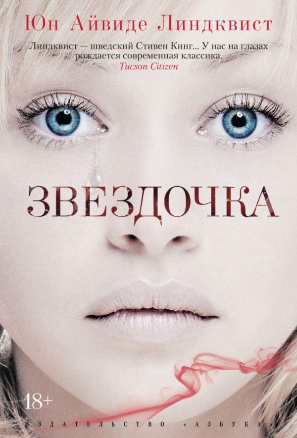 Звездочка The Big Book (тв/обл.) Линдквист Й.А.