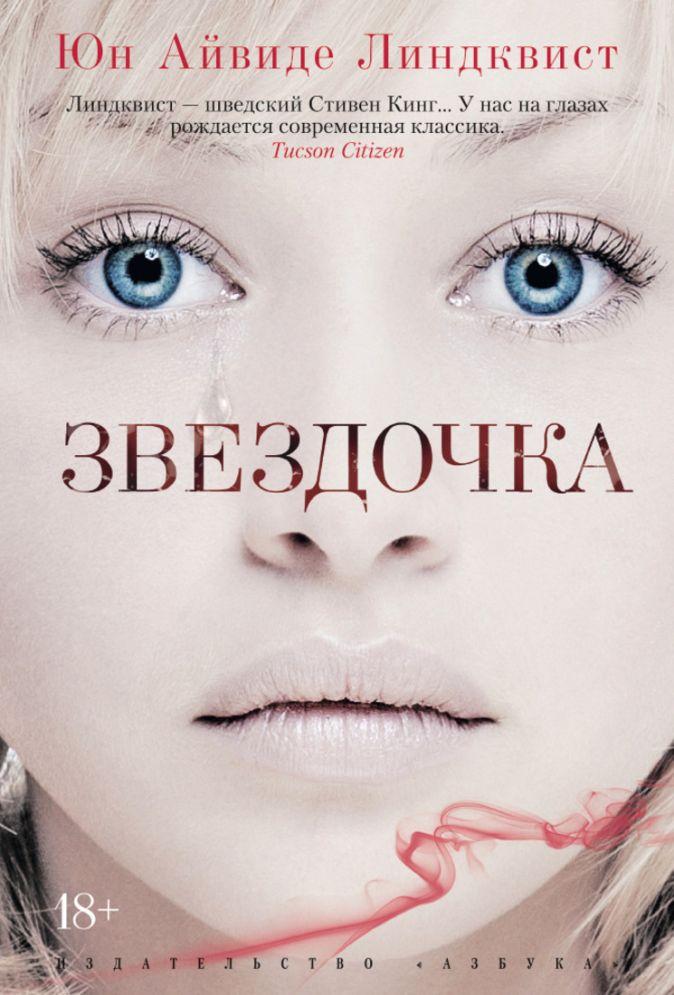 Линдквист Й.А. - Звездочка обложка книги