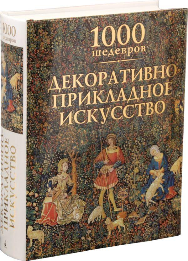Zakazat.ru: Декоративно-прикладное искусство. 1000 шедевров 1000 шедевров. Чарльз В.