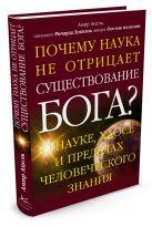 Почему наука не отрицает существование Бога? Человек Мыслящий. Идеи, способные изменить мир