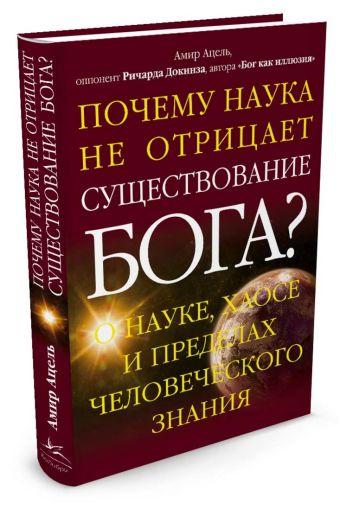 Почему наука не отрицает существование Бога? Человек Мыслящий. Идеи, способные изменить мир Ацель А.