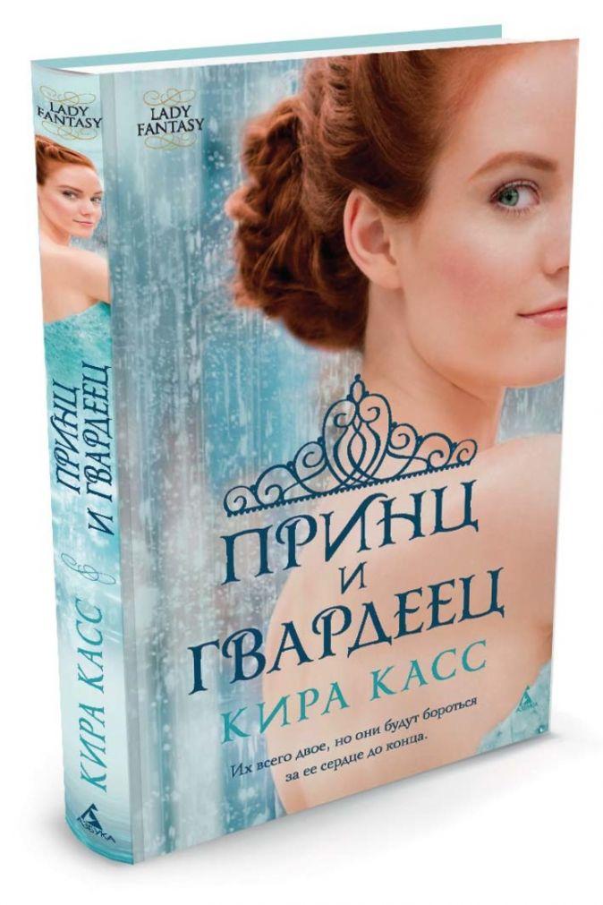 Касс К. - Принц и гвардеец Lady Fantasy обложка книги