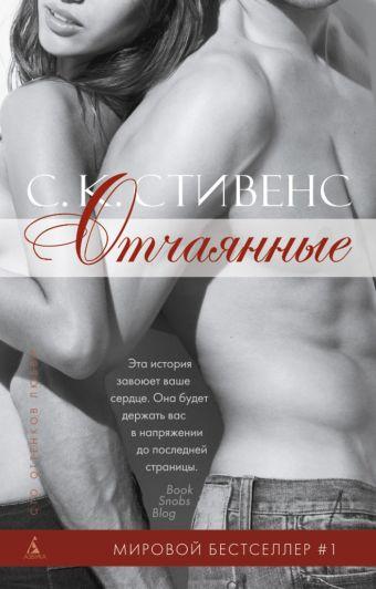 Отчаянные Сто оттенков любви (тв/обл.) Стивенс С.К.