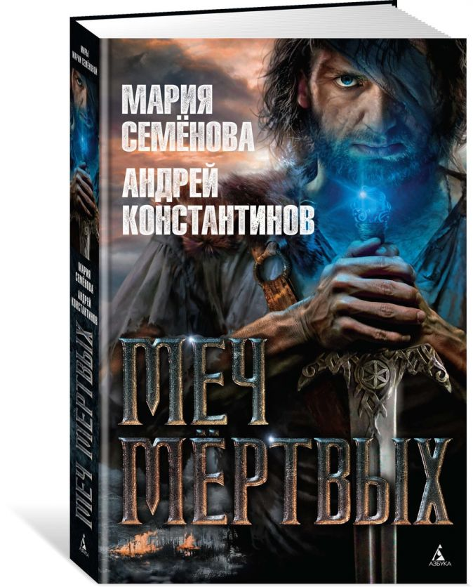 Семёнова М., Константинов А. - Меч мёртвых Миры Марии Семеновой обложка книги