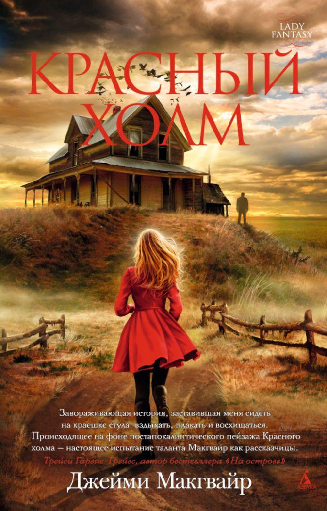 Макгвайр Дж. - Красный холм Lady Fantasy обложка книги