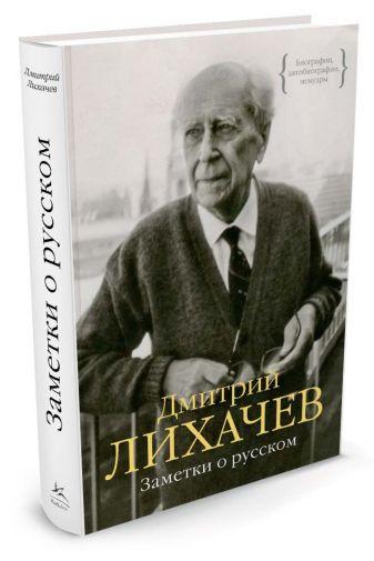 Лихачев Д. - Заметки о русском Персона обложка книги