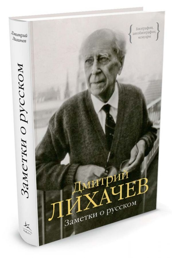 Заметки о русском Персона Лихачев Д.