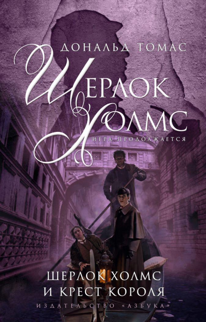 Томас Д. - Шерлок Холмс и крест короля Шерлок Холмс. Игра продолжается обложка книги