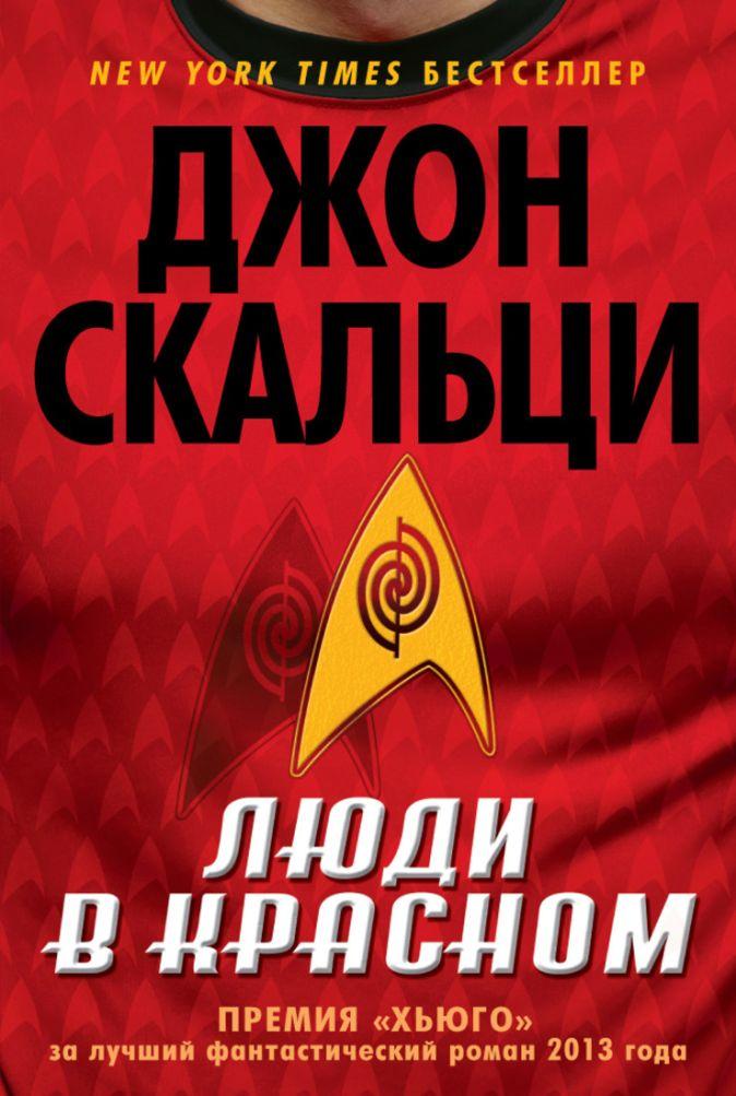 Скальци Дж. - Люди в красном Звезды новой фантастики обложка книги
