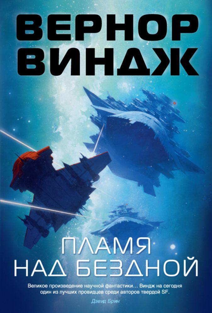 Виндж В. - Пламя над бездной Звезды новой фантастики обложка книги